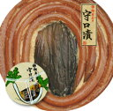 【守口大根】【鵜舞屋のお歳暮 ギフト】守口漬け(MU-20)【逸品の味】【moriguchiduke】【粕漬け】