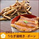 活きのよい肉厚のふっくら鰻を、うなぎ職人が一串一串丹精こめて焼き上げた串蒲焼きとカルシウ...