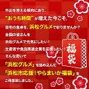 30%オフクーポン対象福袋【浜松市WEB物産展】浜松グルメ福袋1万円(冷蔵)h-fuku100c-2