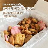 【舞阪 魚秀】送料無料 訳あり!はんぺんBOX 2キロ(約50枚)入り【ヤ】(浜松市WEB物産展)