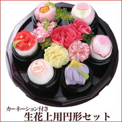 美しく彩った生菓子6種類。そして、カーネーションの母の日ギフトです。[和菓子 スイーツ カー...