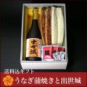 浜松を代表する2つの名産品を詰合せ。美酒と美味を同時に味わえるセットです。[地酒 お酒 酒 日...