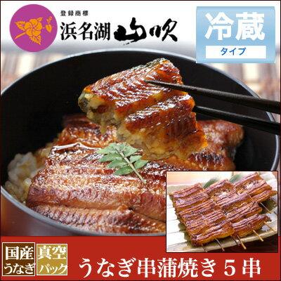 うなぎ国産 うなぎ 串蒲焼き 95gサイズ5串 VKP120-5 о_老舗デパ地下鰻...