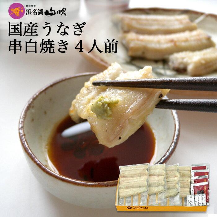 和風惣菜, 白焼き  95g4VSP120-4