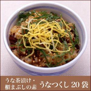ひつまぶし 国産 うなぎのうな茶漬け・混ぜご飯の素「うなつくし」20...