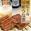浜松の蔵元から直送。こだわりの味わい地ビール、ふっくら柔らかうなぎのセット遅れてごめんね...