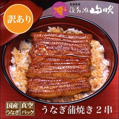 和風惣菜, 蒲焼き  2 IOS-3