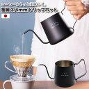 コーヒー好きのための、ドリップポット 極細3.4mmドリップポット ドリップ派には必須 ステンレス コーヒーポット コーヒー用ケトル 日本製 国産 食器洗い乾燥機使用可