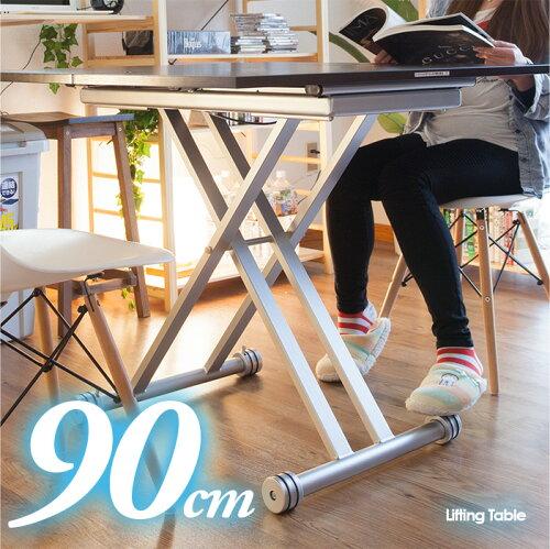 リフティングテーブル 90×45(98)cmタイプ昇降テーブル おしゃれな...