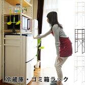 【ブラック×ブラウン入荷!】冷蔵庫ラック キッチンラック レイシ(冷蔵庫 一人暮らし 2ドア すきま収納 キッチン収納 レンジ台 おしゃれ 冷蔵庫上ラック 棚 電子レンジ台 上置き シェルフ トースター 省スペース ごみ箱 上 ラック)