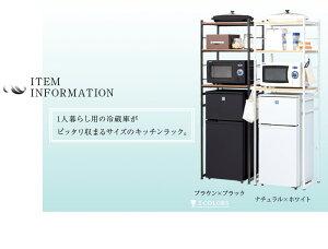 【送料無料】キッチンラック冷蔵庫ラックレイシRZR-4518(すきま収納キッチンすき間収納キッチンラックキッチン収納スタンダードスリムラックレンジ台冷蔵庫冷蔵庫ラック隙間収納おしゃれ家電ラックレンジラック冷蔵庫上収納台所収納)10P26Mar16