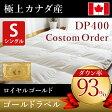 日本製!羽毛布団 「羽毛のソムリエ」 カナダ産 ロイヤルゴールドラベル ダウンパワー400 ダウン93% シングルサイズ 選べるシングルロング シングルWロング 掛け布団 日本製
