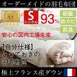 国産!羽毛布団 「羽毛のソムリエ」 フランス産 ロイヤルゴールドラベル ダウンパワー400 ダウン93% シングルサイズ 選べるシングルロング シングルWロング 掛け布団 日本製