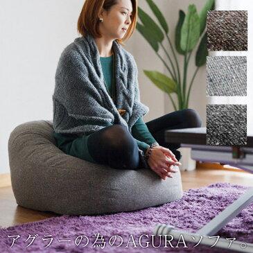 アグラーのためのAGURAソファ マフィー 『Agraph 3D』 座いす パーソナルソファ 1P 一人掛け 日本製(ソファ ソファー 椅子 イス いす おしゃれ インテリア 1人掛け 一人用 一人がけ 家具 ソファチェア モダン ひとりがけ)