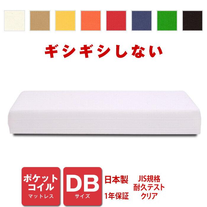 マットレス ポケットコイル ダブルサイズ ベッド用 [PROFONDシリーズ]:収納家具のイー・ユニット