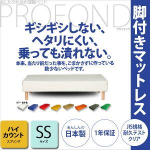 脚付きマットレスベッドハイカウント(高密度スプリング)SSサイズ[PROFONDシリーズ]◆◆