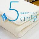 年中サラッとモチモチ 硬くならない低反発マットレス 日本製 [5cm厚 セミダブルサイズ] 送料無料 | セミダブル ベッド ベット マットレス ベッドマット ベッドマットレス ベットマット 寝室 ベッドルーム 寝具 マット ダブルベッド セミダブルベッド セミダブルベット 1