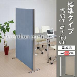 アコーディオンパーティションプリティアW90H160標準タイプ