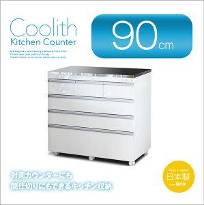 キッチンカウンター90薄型ステンレス