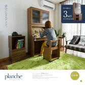 ライティングデスク 学習机 ビューロー 「planche」 3点セット[デスク+上置きラック+専用椅子] 日本製 収納 学習デスク 木製 完成家具【開梱設置料込み※一部地域を除く】