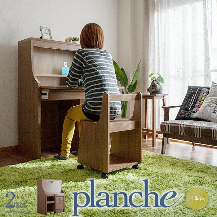 ライティングデスク 学習机 ビューロー 「planche」 2点セット[デスク+専用椅子] 日本製 収納 学習デスク 木製 完成家具【開梱設置料込み※一部地域を除く】:収納家具のイー・ユニット
