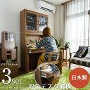 ライティングデスク 学習机 ビューロー 「planche」3点セット[デスク+上置きラック+専用椅子] 日本製 ...