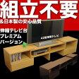 伸縮テレビ台プレミアムバージョン 薄型テレビ ローボード日本製&完成家具 木製 コーナー tv 収納 リビング 送料無料 AV収納10P05Nov16