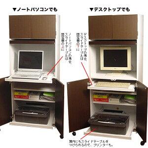 【日本製】パソコンラデスク%OFFセール【セール品】送料無料シンプル1014PUP5ナチュラルカラー激安パソコンプリンター収納通販ラック