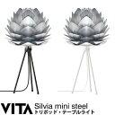 エルックス VITA Silvia mini steel (トリポッド・テーブルライト) ルームライト 室内照明 北欧 ショールーム 展示場 ディスプレイ
