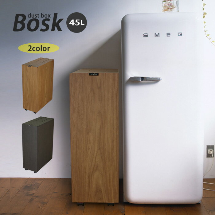 ゴミ箱 バスク BOSK キッチンペール 45L 蓋付き 橋本達之助 キャスター付き 大容量 ウッド 木目調 ダストボックス フタ 一人暮らし ひとり 一人 二人暮らし 楽天 インテリア