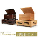 【送料無料】【共鳴台付き】Primotone (プリモトーン) 高級 オルゴール 楽器 オーディオ 日本製 カフェ ...