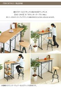 【緑のスチールと木目が美しい】TAOカウンターテーブル送料無料