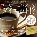 ダイエットコーヒーオマケ付き完全無欠コーヒーバターコーヒーダイエット飲料シリコンバレー式【オーガニックバタープレミアムコーヒー】人気のバターコーヒーでおいしくダイエットサポート!!防弾コーヒー