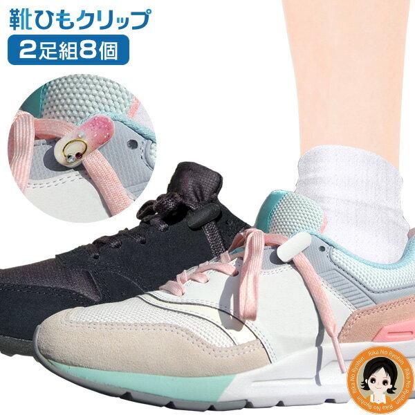 靴紐キッズ結ばない大人スニーカーレディース靴ひもクリップ2足組8個靴紐クリップスニーカー靴紐ひも靴ひもクリップ結ばないおしゃれ子