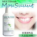 ホワイトニング液黄ばみ・臭い菌を除去永久歯を白く口臭【MouSuuuT-マウすぅ〜っと-/マウスウォッシュ(医薬部外品)】