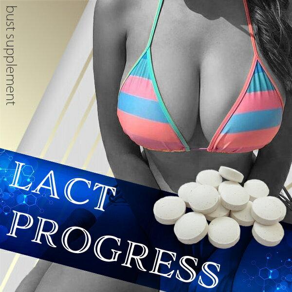 バストアップサプリメント女性30代40代サプリ口コミ愛されバスト乳腺女性胸ダイエット最強ハリ ラクトプログレス