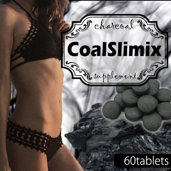 チャコールダイエットカーボンダイエット脂肪オマケ付きダイエットサプリサプリメントおすすめおススメ口コミ 炭デトックス代謝上昇吸収