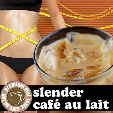 ダイエットドリンク カフェオレ アイスでもホットでも 糖分 脂肪 白インゲン豆 キャンドルブッシュ【スレンダーカフェオレ】※発送は一週間ほどを予定しております