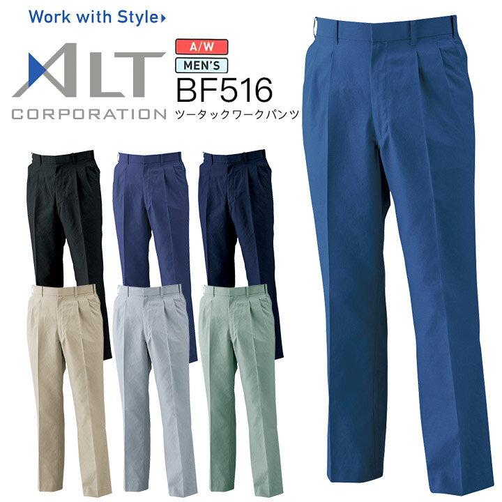 作業服, その他  BF-516