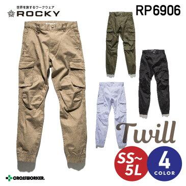 ロッキー ROCKY ジョガーパンツ RP6906【秋冬】【ボンマックス】ズボン作業服 作業着 男女兼用