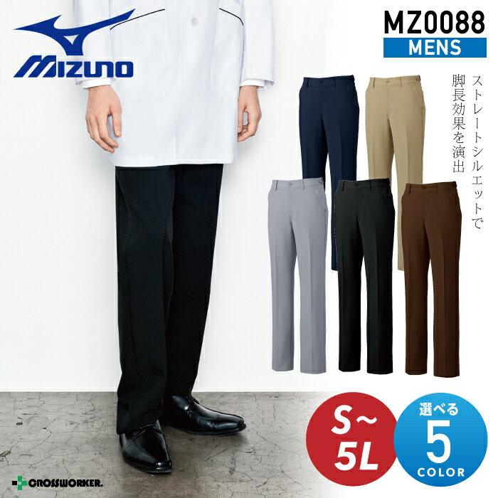 ミズノ ストレッチパンツ ウエストアジャスター付 MZ-0088 男性用 メンズ 医療用白衣 医者 看護師
