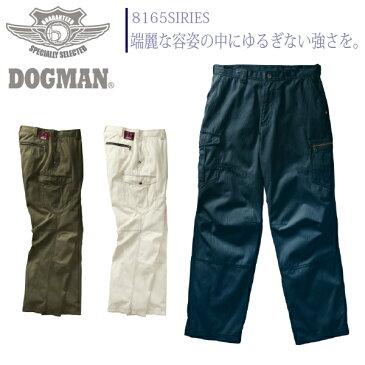 【DOGMAN】【中国産業】8165ノータックカーゴパンツ 春夏