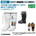 【福徳産業】9630カルエアー超軽量長靴(ブラックはカバーに反射付き)【超軽量】【カバー付長靴・作業用長靴・レインブーツ】【メンズ・男性用】