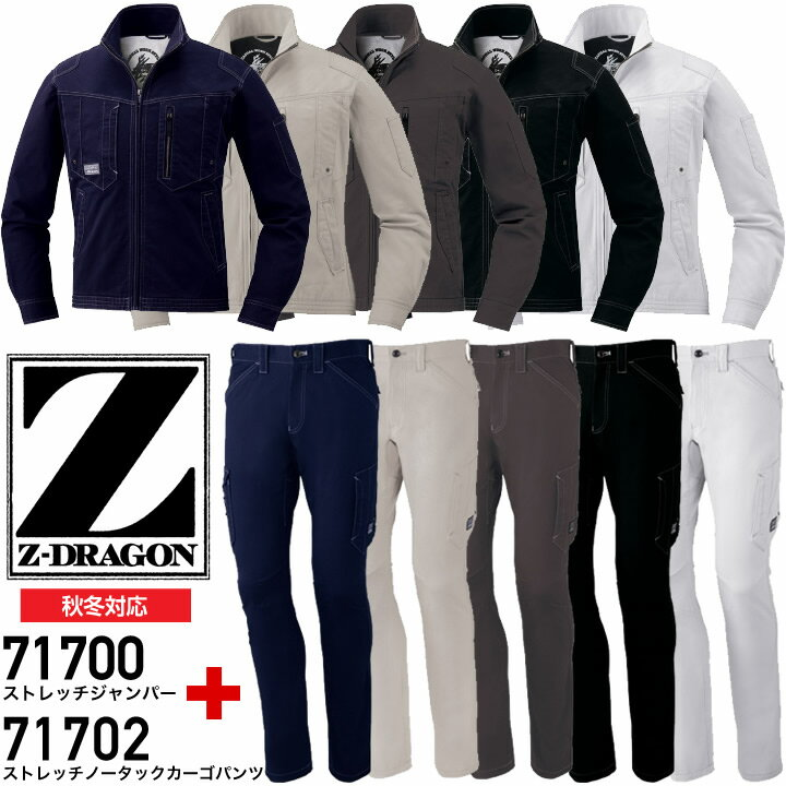 作業服, ジャケット Z-DRAGON 71700 71702