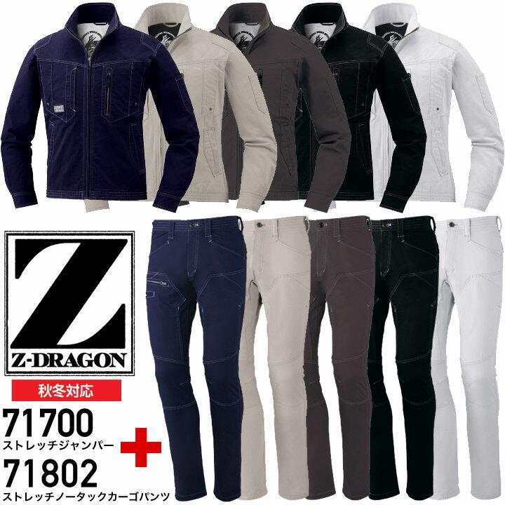 作業服, ジャケット Z-DRAGON 71700 71802