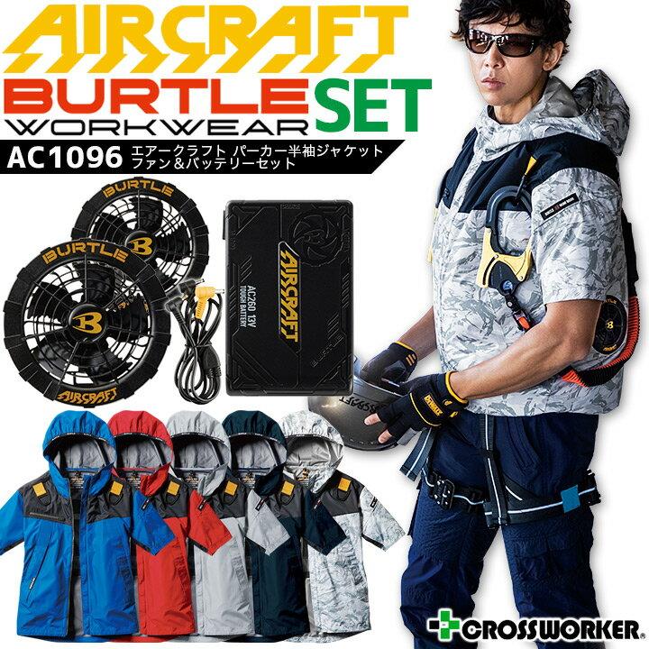 作業着・作業服, ジャケット  AC1096 AC260 AC270 2021 BURTLE S-LL