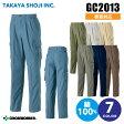 【春夏】【タカヤ商事】グランシスコGC-2013ツータックカーゴパンツ