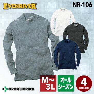 イーブンリバー 【秋冬】 NR-106 ソフトドライハイネック(長袖)