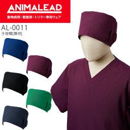 手術帽 アニマリード AL-0011 動物病院 獣医師 男女兼用 メンズ レディース 帽子 抗菌 防臭 ストレッチ 制電 マスク掛け メガネ掛け 耳が痛くなりにくい 看護師 医療白衣 制服 トリマー チトセ ANIMALEAD AL0011