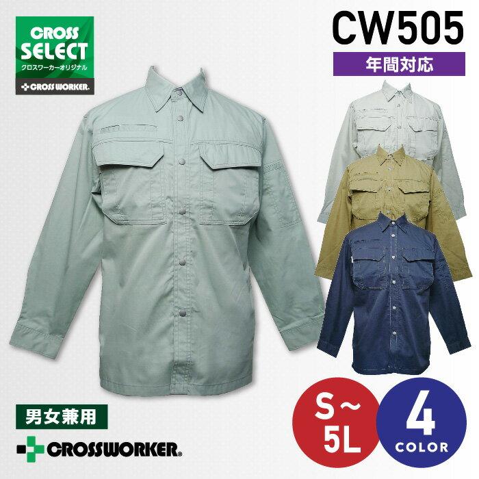 【クロスワーカーオリジナル】CW505 長袖シャツ【男女兼用】【年間】